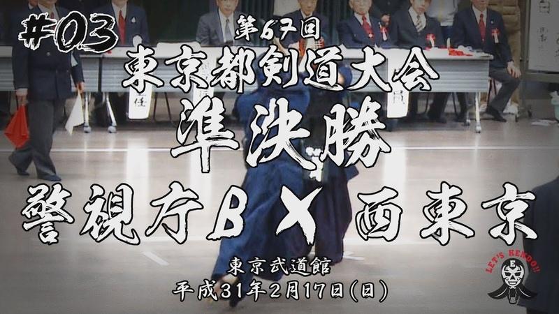 03【Полуфинал】警視庁B×西東京【H31第67回東京都剣道大会】