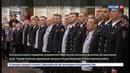 Новости на Россия 24 • Выпускникам Академии управления МВД торжественно вручили дипломы