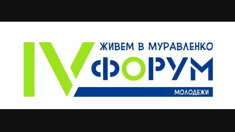 Форум Живем в Муравленко день 1