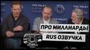 Сериал Миллиарды Дамиэн Льюис Аксельрод о фишках второго сезона RUS ОЗВУЧКА