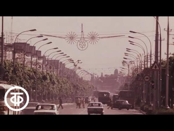 Нальчик. Кабардино-Балкария (1978 г.)