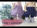Брюки галифе с карманами для куклы - ПромоМК   Promo Rag doll - Cotton doll