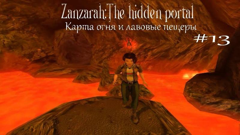 Занзара/В поисках затерянной страны/13/Карта огня и лавовые пещеры.