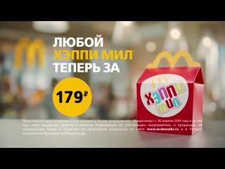 ЛЮБОЙ ХЭППИ МИЛ ЗА 179р.