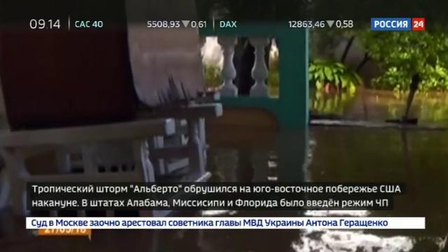 Новости на Россия 24 • В США два журналиста погибли, когда делали репортаж о шторме Альберто