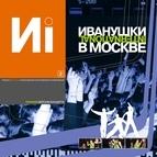 Иванушки International альбом Иванушки в Москве. Часть 2