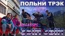 Zhonti feat. NN-Beka - ЗЫН ЗЫН Полная версия by JKS ZYN ZYN