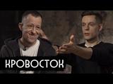 Шило - о Кровостоке, психушке и совке вДудь