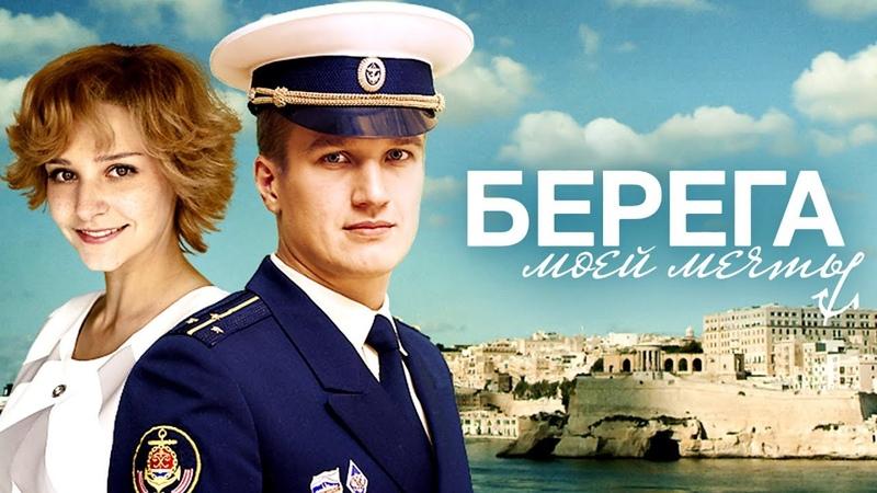 Берега моей мечты Все серии подряд 2013 Мелодрама драма @ Русские сериалы