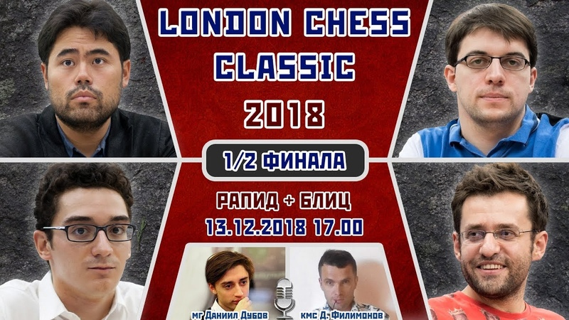 London chess classic 2018 🏛 День 3 ⏰ 13.12.2018, 17.00 мск 🎤 Даниил Дубов, Д. Филимонов ♕ Шахматы
