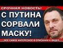 Максим Шевченко, коротко про политику в стране и представителей правительства, олигархов.