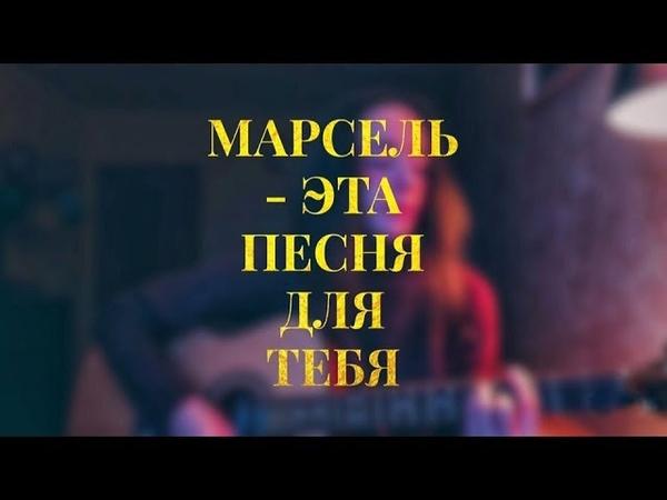 МАРСЕЛЬ - ЭТА ПЕСНЯ ДЛЯ ТЕБЯ(Cover by ZVEROCHKA)