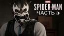 Marvels Spider Man - БАНДА ДЕМОНОВ ЗАЛЕТЕЛА НА ОГОНЕК