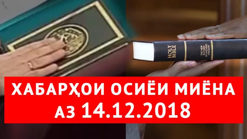 Хабарҳои Тоҷикистон ва Осиёи Марказӣ 14.12.2018 (اخبار تاجیکستان) (HD)