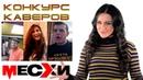 Конкурс на лучший кавер Поем песни ВИА Месхи Выпуск 73