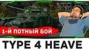 ПЕРВЫЙ ПОТНЫЙ БОЙ ALKASHEVICHA НА TYPE 4 HEAVE WORLD OF TANKS НАРЕЗКА СО СТРИМА