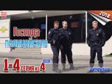 Господа полицейские / HD 720p / 2018 (детектив). 1-4 серия из 4