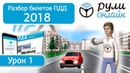 Разбор билетов ПДД 2018 на тему 1 Общие положения ПДД