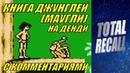 Книга Джунглей на Денди на Харде все лопаты с комментариями Jungle Book NES Expert RUS