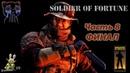 Soldier of Fortune Солдат удачи ПРОХОЖДЕНИЕ ФИНАЛ СЮЖЕТКА ЧАСТЬ 8 БЕЗ КОММЕНТАРИЕВ