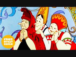 Сказка о царе Салтане 💎 Сказки Пушкина 💎 Золотая коллекция Союзмультфильм