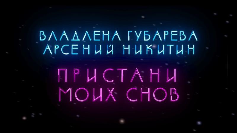 Владлена Губарева, Арсений Никитин - Пристани моих снов (видеотекст)