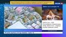 Новости на Россия 24 • С июля работники бюджетной сферы будут получать зарплату исключительно на карту Мир