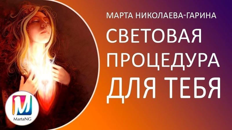 Сеанс Световая процедура для тебя Марта Николаева Гарина