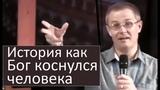 История как Бог коснулся человека через радио - Александр Шевченко