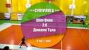 Суперлига - 8 тур(перенесенная встреча): Stim Окна 2:0 Динамо Тула