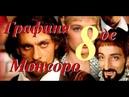 Графиня де Монсоро 8 серия экранизация Дюма