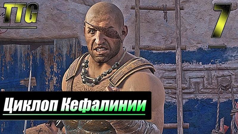 Прохождение Assassin's Creed Odyssey — Часть 7: Циклоп Кефалинии [Прорыв] » Freewka.com - Смотреть онлайн в хорощем качестве