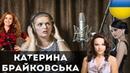 Український дубляж Катерина Брайковська голос Харлі Квінн