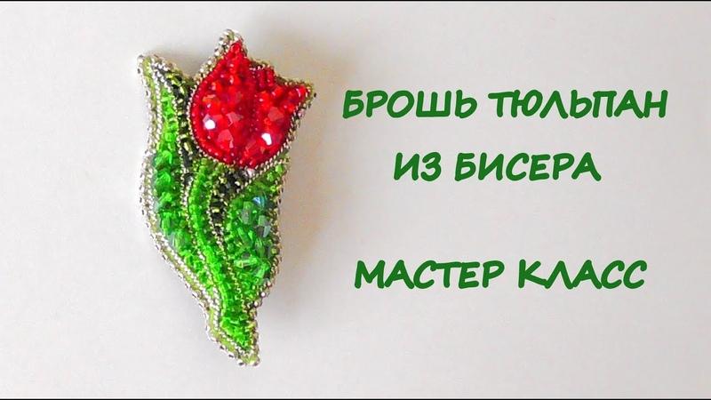 Брошь Тюльпан из бисера Мастер класс DIY Beaded Tulip Flower Brooch