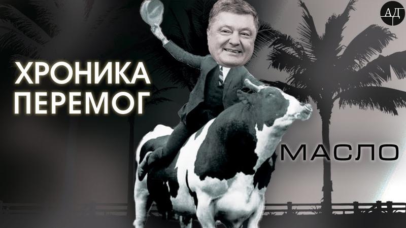 Экономические перемоги: украинцы отказываются от масла ДУБИНСКИЙРАССЛЕДУЕТ