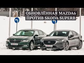 Тест-драйв обновленной Mazda6 против Skoda Superb