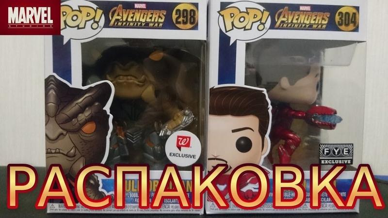 Распаковка редких и эксклюзивных фигурок Funko Pop по ВБ Железный человек без маски и Кулл Обсидиан