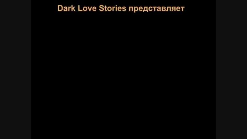 Темная история любви 127 серия