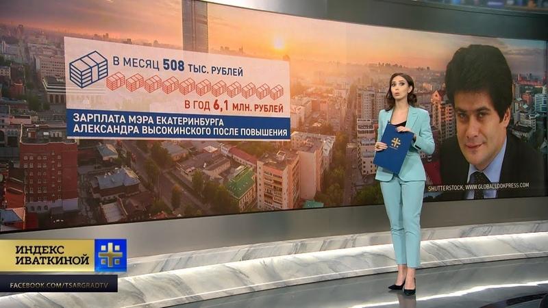 Индексация 280%: мэр Екатеринбурга повысил себе зарплату