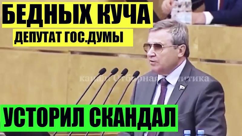 Медведев что вы врёте! народ голодает, ГОСДУМА трясётся