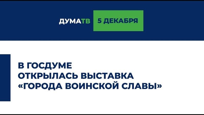 В Госдуме открылась выставка Города воинской славы