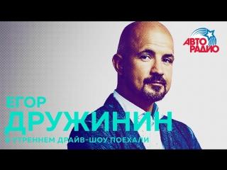 Егор Дружинин - отбор в Танцы, балет Элен и Эльза, танцующие звезды
