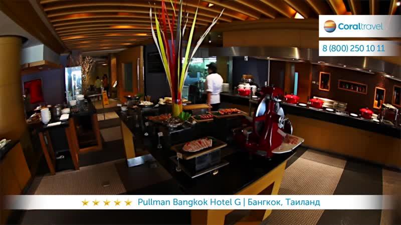Таиланд АВРТур Pullman Bangkok Hotel G 5٭ Бангкок Таиланд