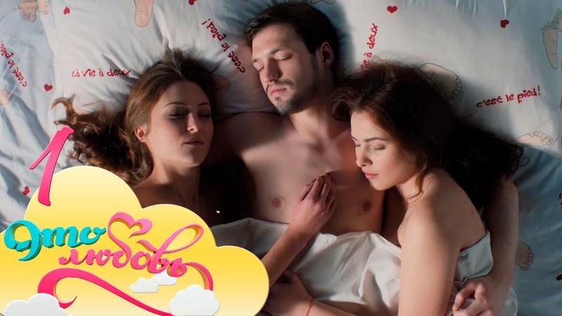 Сериал Это любовь 1 серия - романтическая комедия 2015 HD