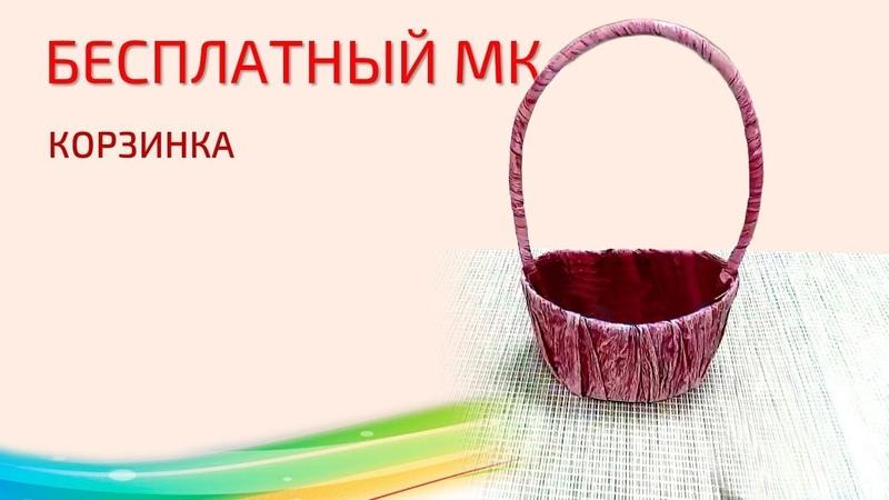 Бесплатный мастер класс Корзинка свит дизайн Мастер Наталья Дроздова