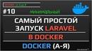 Самый простой и минимальный запуск laravel в docker   установка laravel в docker   10