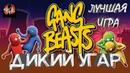 👍Лучшая Игра на Двоих🎮 😂Дикий Угар Gang Beast