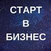 СТАРТ в БИЗНЕС с Александрой Запорожец