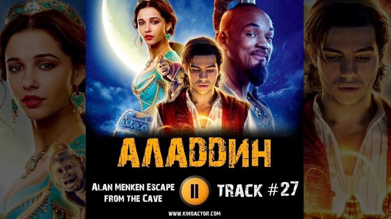 Фильм АЛАДДИН 2019 музыка OST 27 Alan Menken Escape from the Cave Уилл Смит Will Smith Мена Массу