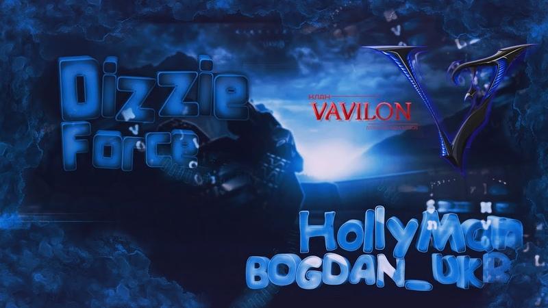 Dizzie Force vs HollyMan B_O_G_D_A_N_UKR | XP 2-2